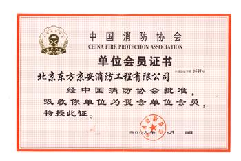 中国万博体育app手机登录协会单位会员证书