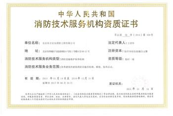 万博体育app手机登录技术服务机构资质证书
